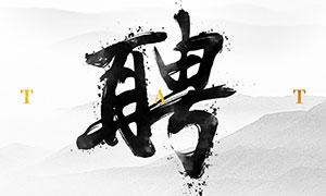 中式企业招聘单页设计PSD素材