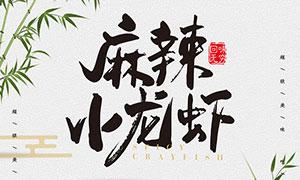 麻辣小龙虾美食宣传海报PSD模板