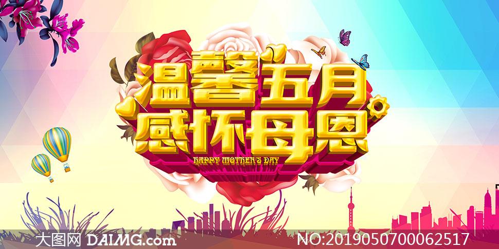 母亲节促销海报设计PSD模板