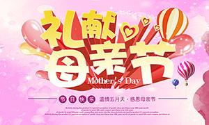 感恩母亲节海报设计模板PSD素材