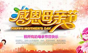 感恩母亲节主题宣传海报PSD素材