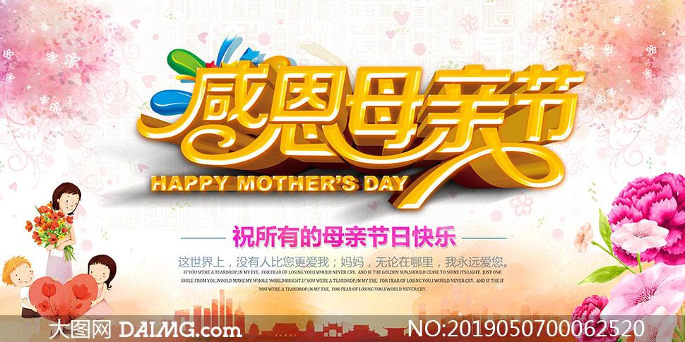 感恩母亲节主题宣传海报og视讯网站
