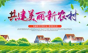 共建美丽新农村标语海报PSD源文件