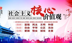 中国新时代社会主义核心价值观展板