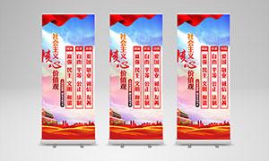 社会主义核心价值观展架PSD模板