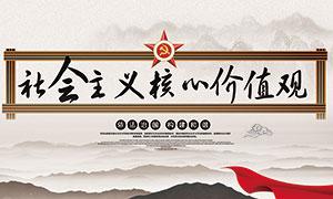 中国风社会主义核心价值观宣传栏