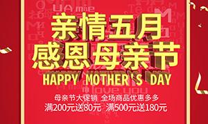 五月感恩母亲节海报设计PSD素材