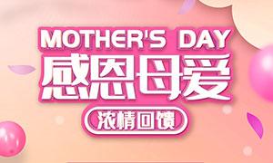 母亲节商场促销海报设计PSD分层素材