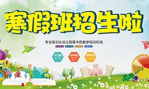 寒假班招生啦宣传海报设计PSD素材