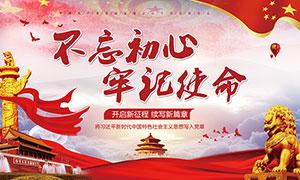 建设新时代中国特色社会主义宣传栏