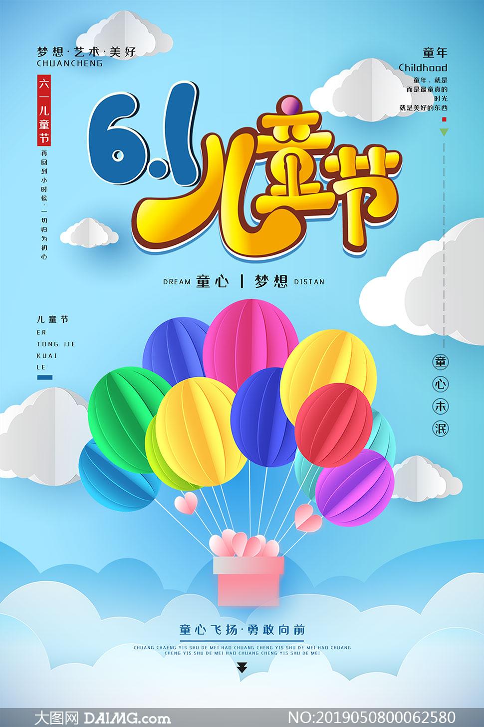 61儿童节主题宣传海报模板psd素材