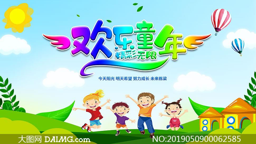 61儿童节主题活动海报psd素材