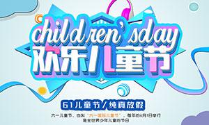 61儿童节促销海报模板PSD素材
