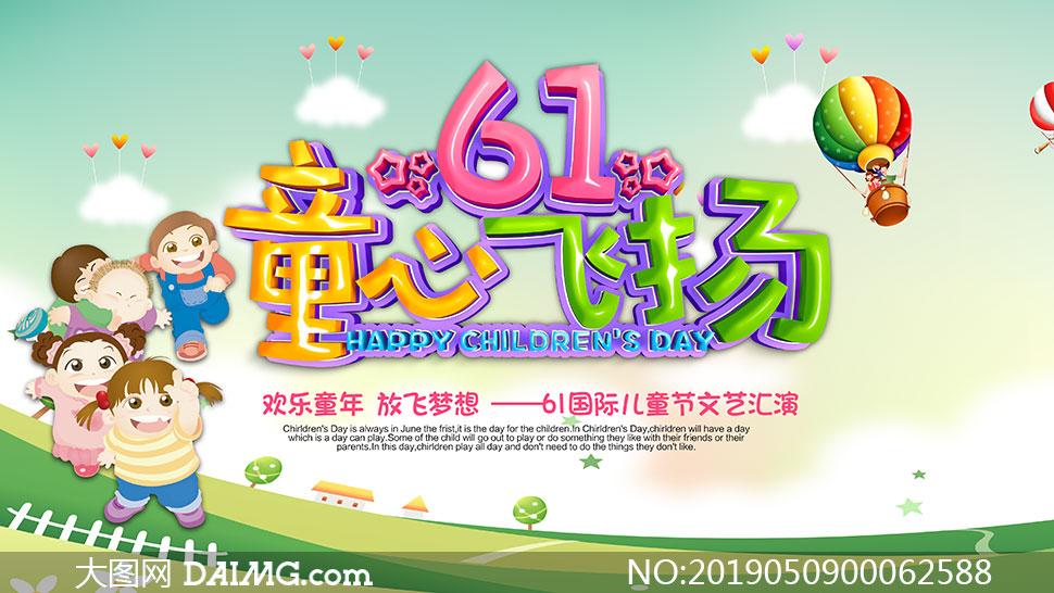 61国际儿童节文艺汇演海报psd素材