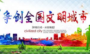 争创全国文明城市宣传栏设计PSD素材