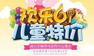 61儿童节特价促销海报设计PSD素材