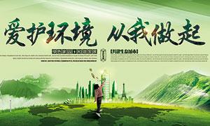 环境保护公益宣传展板设计PSD素材