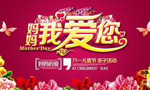 61儿童节亲子活动海报设计PSD素材