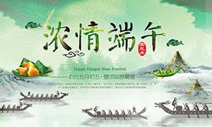 中国风端午节赛龙舟海报设计PSD素材