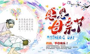 感恩母亲节公益宣传海报PSD素材