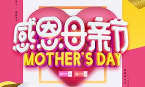 感恩母亲节商场满减海报设计PSD素材