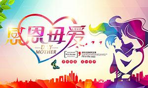 感恩母爱母亲节海报设计PSD素材
