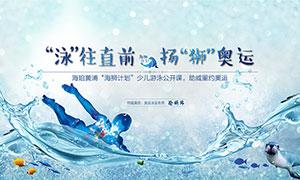 游泳培训招生海报设计PSD素材