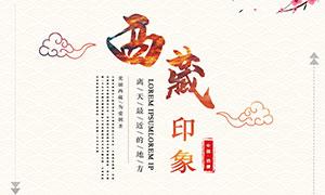 西藏印象旅游宣传海报设计PSD模板