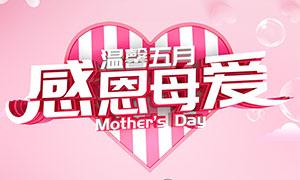 感恩母爱母亲节促销海报PSD素材