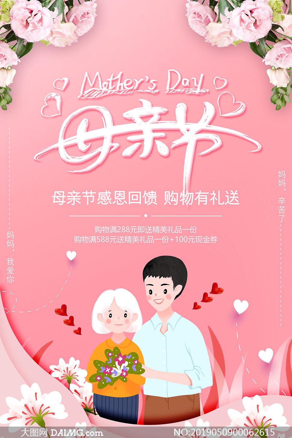 母亲节感恩回馈购物促销海报PSD素材