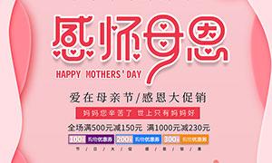 母亲节感恩大促销海报设计PSD素材