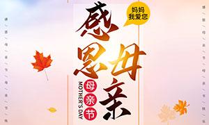 感恩母亲节活动海报设计PSD素材