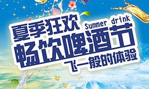 夏季狂欢啤酒节海报设计PSD分层素材