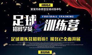 足球训练营招募宣传海报PSD素材