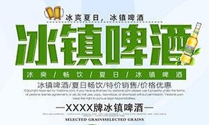 夏日冰镇啤酒宣传海报设计PSD素材