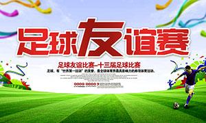 足球友谊赛活动海报设计PSD源文件