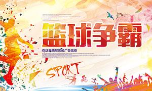 篮球比赛场地宣传海报设计PSD素材