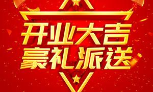 商场开业大吉大促海报设计PSD素材