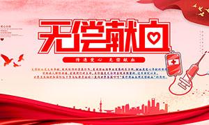 无偿献血公益宣传海报模板PSD素材