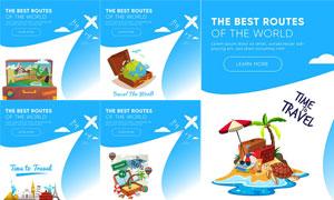 环球旅行创意主题网页适用矢量素材