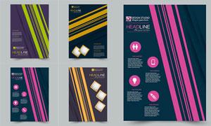 彩色線條元素畫冊版式設計矢量素材