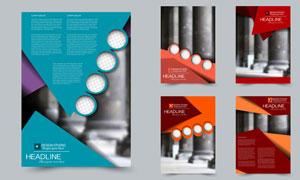 几何图形元素画册版面设计og视讯娱乐城