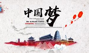 中国梦党建文化宣传海报PSD源文件