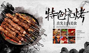 中式特色烧烤宣传海报设计PSD素材