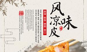 风味凉皮美食宣传海报设计PSD素材