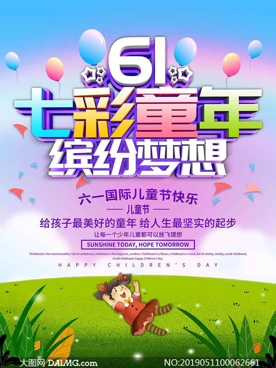 七彩童年儿童节活动海报PSD模板