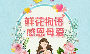 丰田4S店母亲节活动海报PSD素材