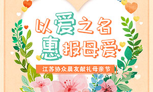 大众4S店母亲节活动海报PSD素材