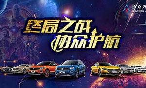 大众汽车复联主题宣传海报PSD素材