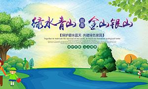 保护环境公益宣传海报PSD源文件